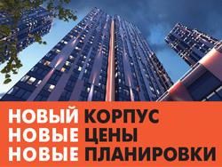 ЖК «Маяковский» Новые квартиры в продаже! Новые цены!
